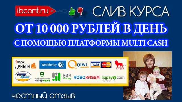 ОТ 10 000 РУБЛЕЙ В ДЕНЬ С ПОМОЩЬЮ ПЛАТФОРМЫ MULTI CASH.