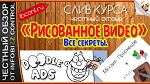 skachat-besplatno-kurs-risovannoe-video-150