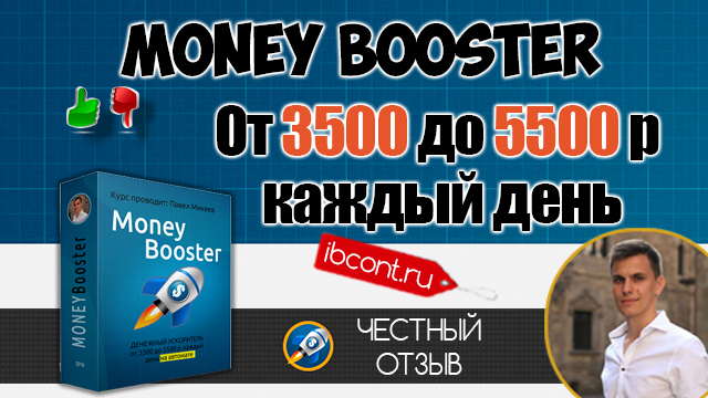 MONEY BOOSTER. Павел Михеев.