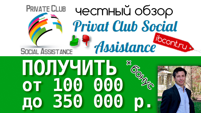 PRIVAT CLUB SOCIAL ASSISTANCE. Daniel Rivera.