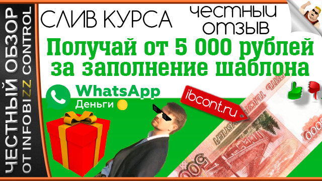 Получай от 5 000 рублей за заполнение шаблона. WhatsApp Деньги. Александр Глухарь.